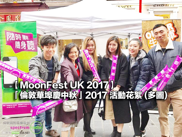 【MoonFest UK 2017】「倫敦華埠慶中秋」2017 活動花絮 (多圖)