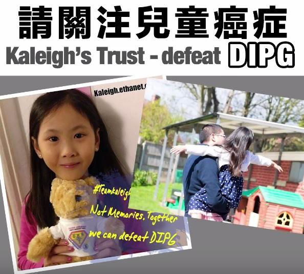 【全城關注兒童癌症 關注Kaleigh妹妹】 Kaleigh's Trust - DIPG Childhood Cancer Battle