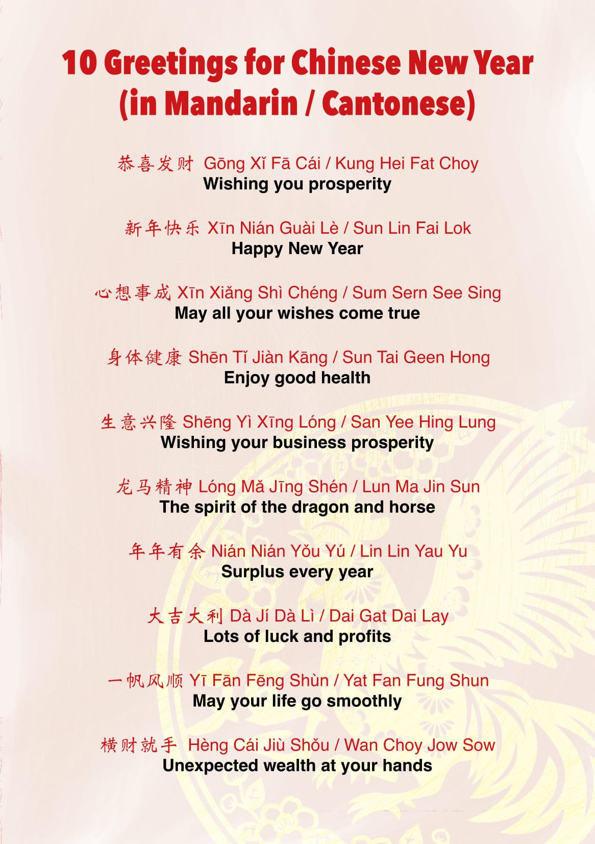 2017-Chinese-New-Year-Programme-07