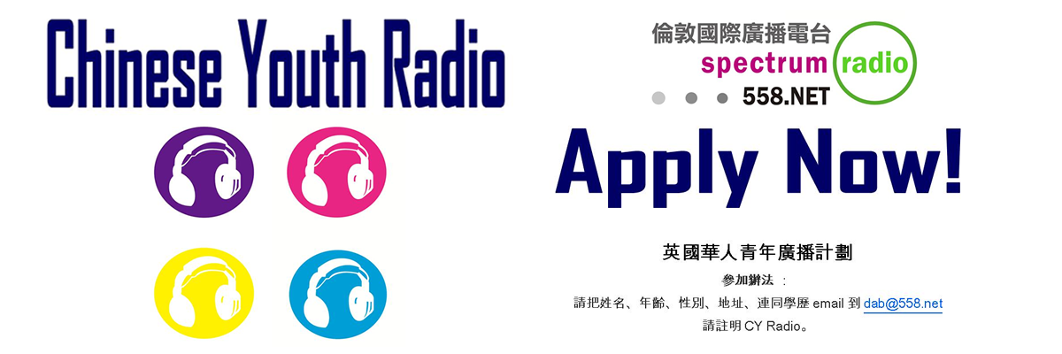 Chinese Youth Radio - Apply Now